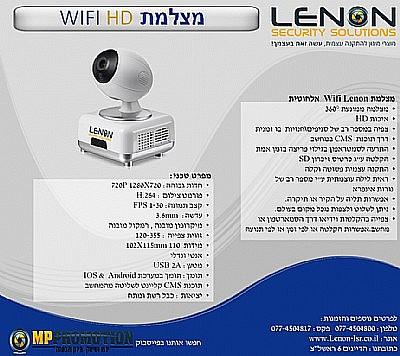 מודיעין מצלמה אלחוטית לנון HD 720P XY-28